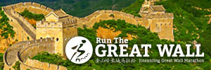 Run The GREAT WALL